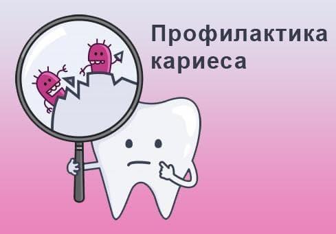 Профилактика кариеса минеральные препараты