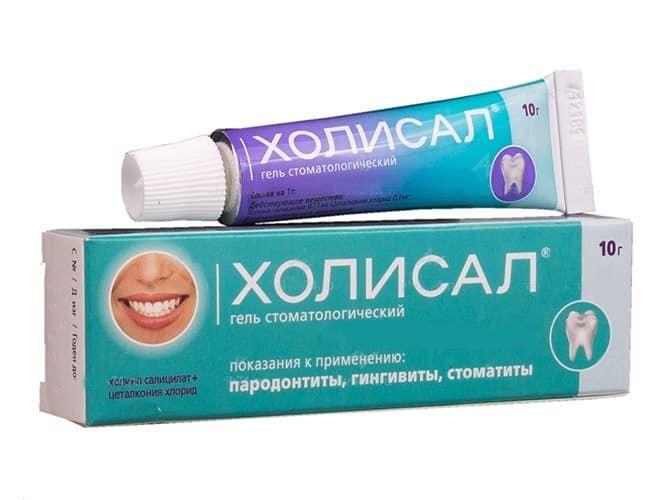Мазь Холисал - инструкция по применению препарата